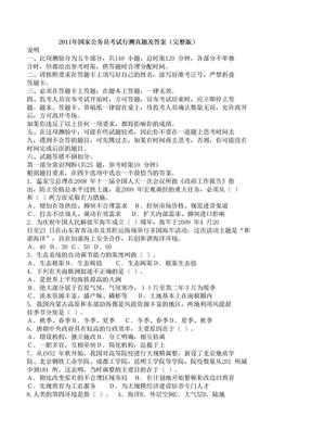 最新2011年国家公务员考试行测真题及答案(完整版).doc