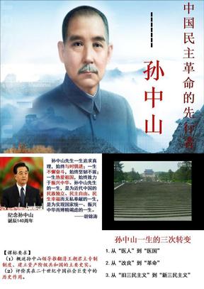 历史 选修 人物中国民主革命的先行者——孙中山.ppt