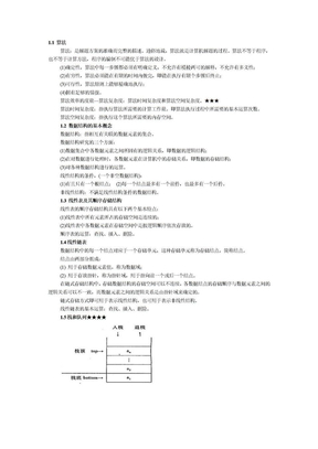 计算机二级公共课基础考前知识点总结.doc