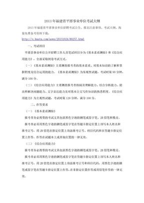 2013年福建省平潭事业单位考试大纲.docx