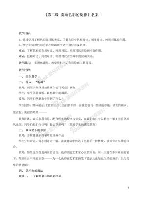 湘教版高中美术鉴赏《奏响色彩的旋律》教案.doc