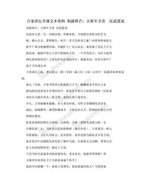 百家讲坛全部文本资料-初露锋芒:大将军卫青 汉武恩宠.doc