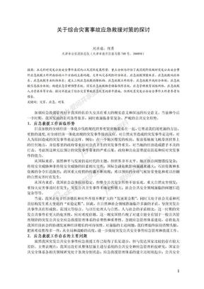 关于综合灾害事故应急救援对策的探讨.doc
