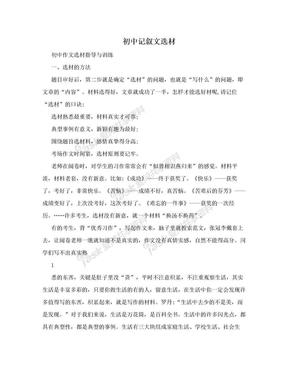 初中记叙文选材.doc