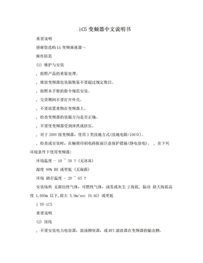 iC5变频器中文说明书.doc