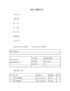 生物科技公司制度汇编(2014修订).doc
