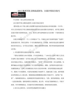 2015陕西军队文职面试指导:自我介绍高分技巧.doc
