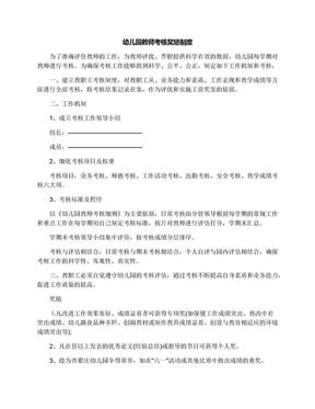幼儿园教师考核奖惩制度.docx