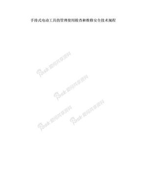 手持式电动工具的管理使用检查和维修安全技术规程.doc
