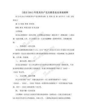 [设计]2013年优秀共产党员推荐表及事迹材料.doc