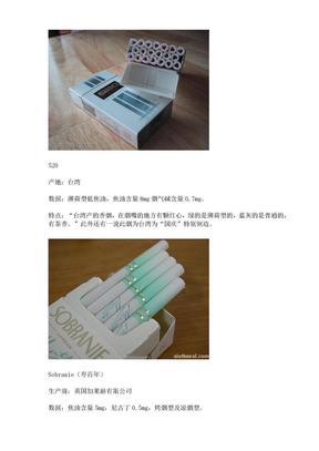各國出產的女士香煙  520 Sobranie。。。.doc