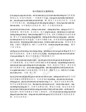 练习普通话美文2(带拼音).docx