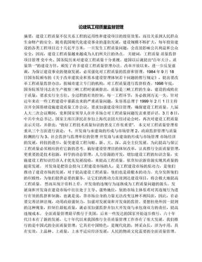 论建筑工程质量监督管理.docx