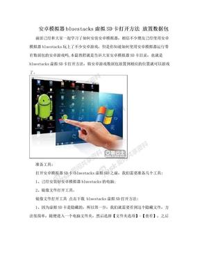 安卓模拟器bluestacks虚拟SD卡打开方法 放置数据包.doc