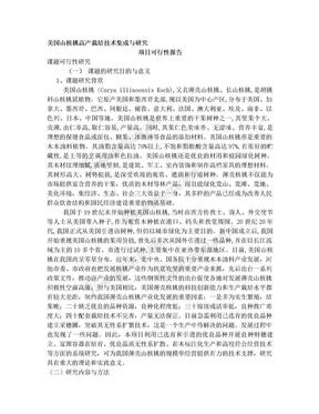 美国山核桃高产栽培技术集成与研究.doc