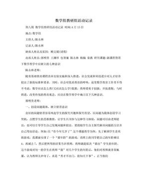 数学组教研组活动记录.doc
