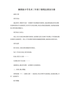 小学美术三年级下册全册.doc