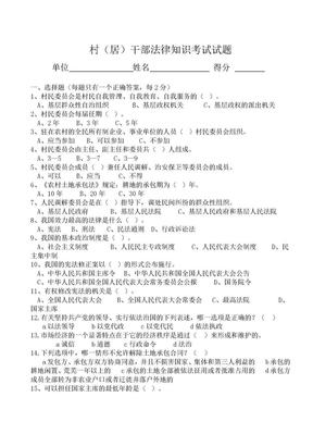 村干部公务员考试资料.doc
