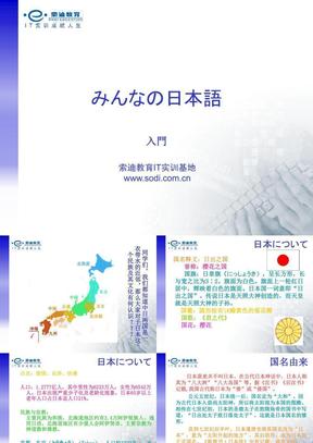 みんなの日本语01.ppt