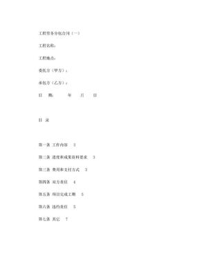劳务分包合同范本-2017终版.doc