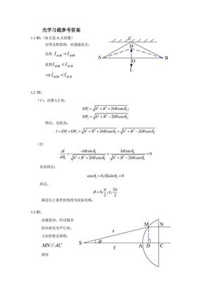 《光学》答案(吴强版).pdf