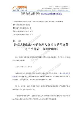 最高人民法院关于审理人身损害赔偿案件适用法律若干问题的解释.doc