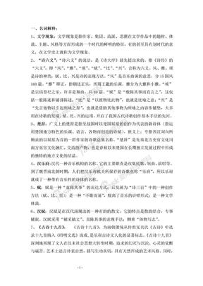 中国文学史(上)复习笔记.doc
