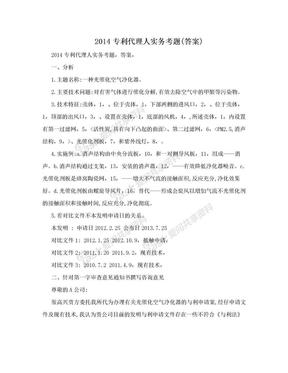 2014专利代理人实务考题(答案).doc