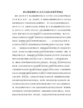唐山港陆钢铁OA办公自动化系统管理规定.doc