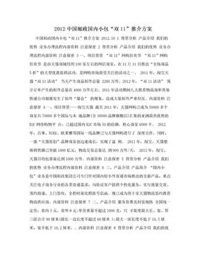 """2012中国邮政国内小包""""双11""""推介方案.doc"""