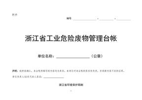 浙江省工业危险废物管理台账.doc