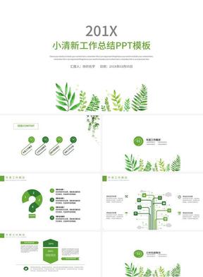 小清新绿色植物PPT模板.pptx