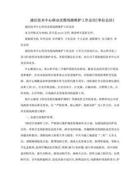 通信技术中心移动光缆线路维护工作总结[单位总结].doc