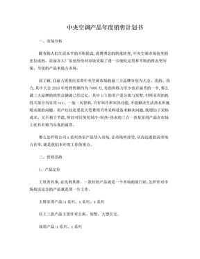中央空调销售工作计划.doc