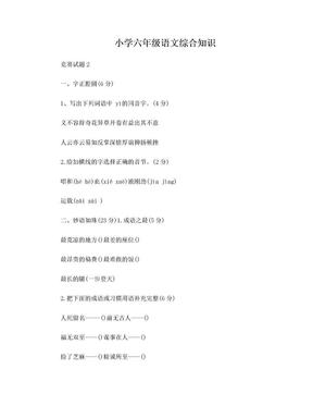 小学六年级语文综合知识竞赛试题(含答案).doc