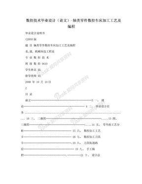 数控技术毕业设计(论文)-轴类零件数控车床加工工艺及编程.doc