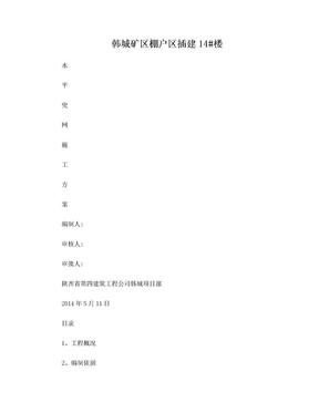 韩城矿区棚户区插建14#楼水平兜网施工方案.doc