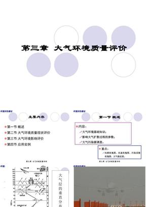 第三章__大气环境质量评价.ppt