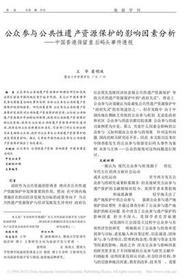 公众参与公共性遗产资源保护的影响因素分析_中国香港保留皇后码头事件透视.pdf