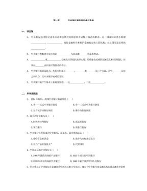 中央银行学.doc
