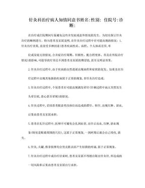 针灸科治疗病人知情同意书.doc