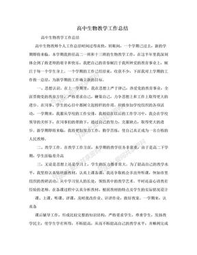 高中生物教学工作总结.doc