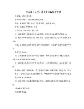 毕业设计论文:论企业应收账款管理.doc