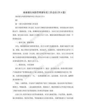 商业银行风险管理部年度工作总结(共9篇).doc