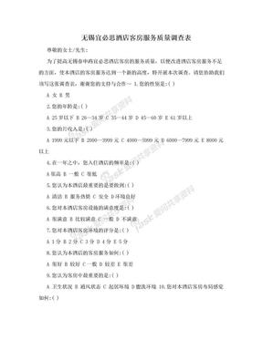 无锡宜必思酒店客房服务质量调查表.doc