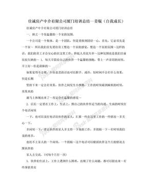 佳诚房产中介有限公司厦门培训总结--姜锟(自我成长).doc