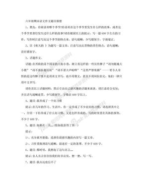 六年级期末语文作文题目(仅供拓展参考).doc