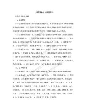 妇幼保健培训资料.doc