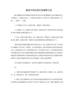 最新中国行政区划调整方案.doc