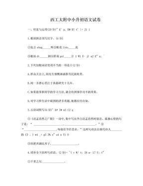 西工大附中小升初语文试卷.doc